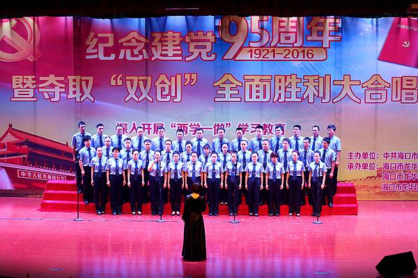 """纪念建党95周年 海口龙华区举行庆""""七一""""合唱比 ..."""