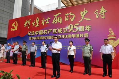 献礼建党95周年 海南举行大型历史图片展