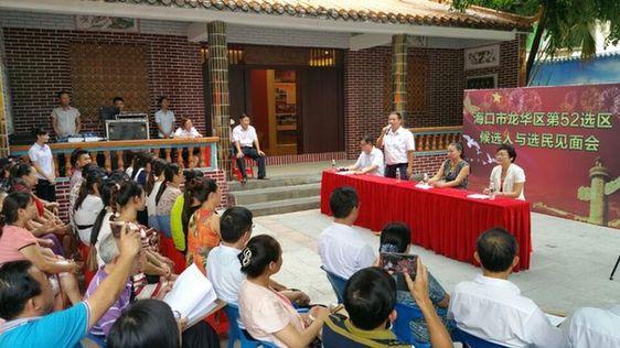 海口龙华区人大代表候选人与选民见面 回答选民提问