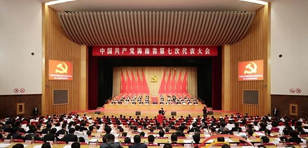 海南省第七次党代会第二次全体代表会议