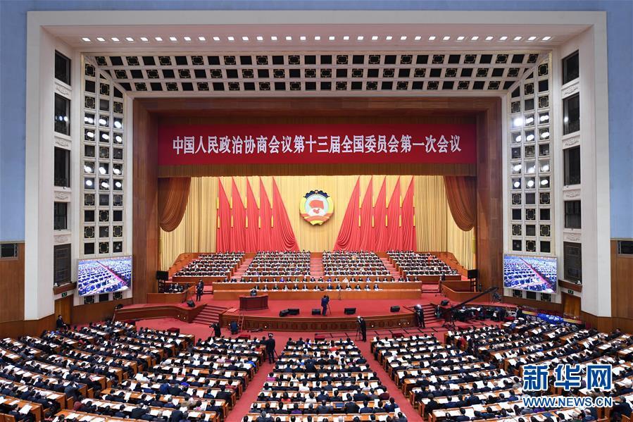 (两会)(1)全国政协十三届一次会议举行第三次全体会议
