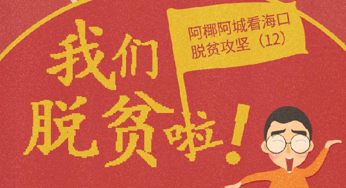 【扶贫漫画】阿椰阿城看澳门新濠天地网址脱贫攻坚⑿:我们脱贫啦!