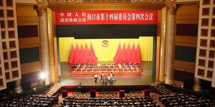 政协海口市第十四届委员会第四次会议胜利闭幕