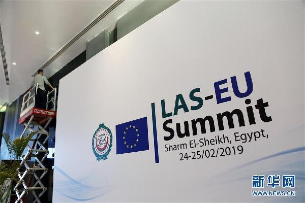 (国际)(2)首届阿盟—欧盟峰会即将举行