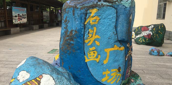 排列5琼山五小原地取材 用石头画扮靓排列5校园 [组图]