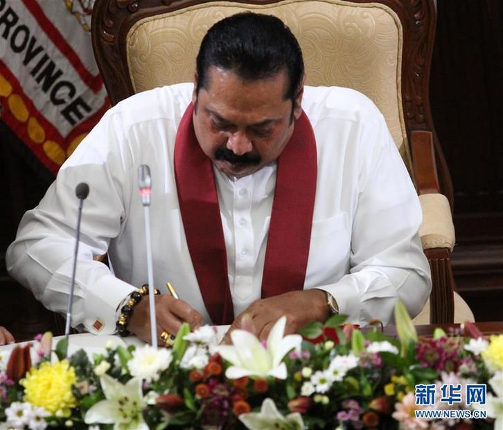 (国际)(1)马欣达·拉贾帕克萨宣誓就任斯里兰卡总理