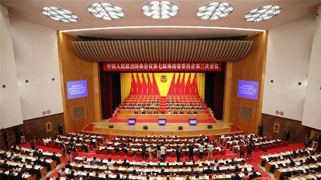 海南省政协七届三次会议胜利闭幕[组图]