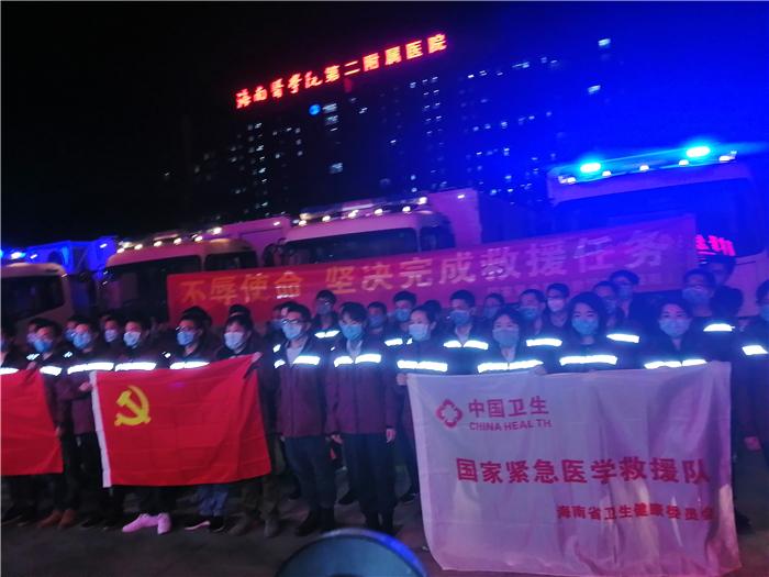 不负使命!国家紧急医学救援队(海南)出征武汉