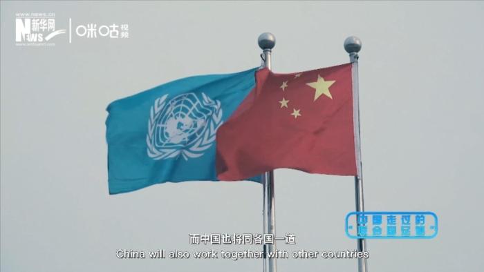 联合国足迹5