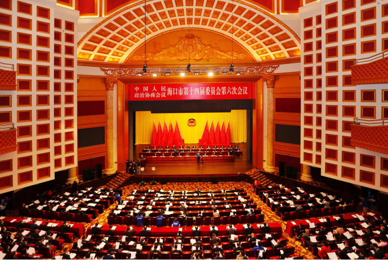 政协海口市第十四届委员会第六次会议隆重开幕