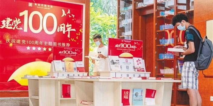 海南:重溫百年黨史 書香浸潤初心