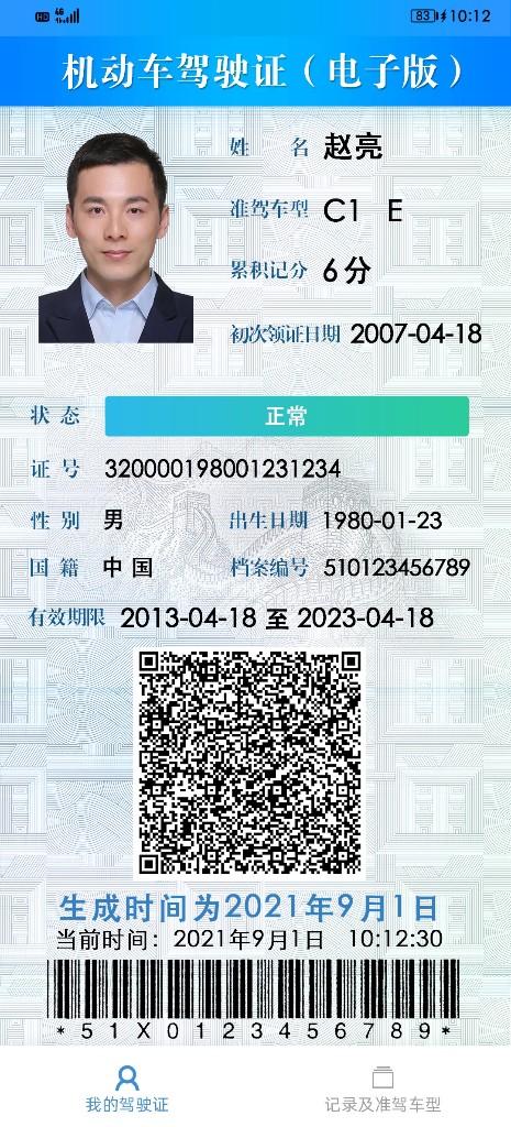 10月20日起海南各地将陆续启用电子驾驶证[图]