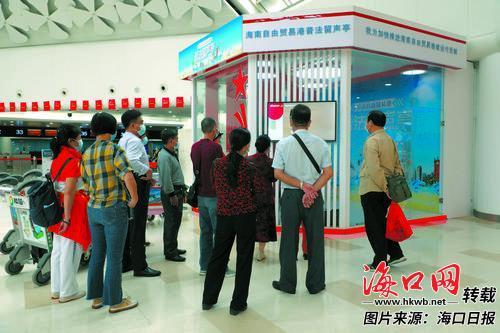 海口美兰国际机场的海南自由贸易港普法留声亭深受旅客欢迎