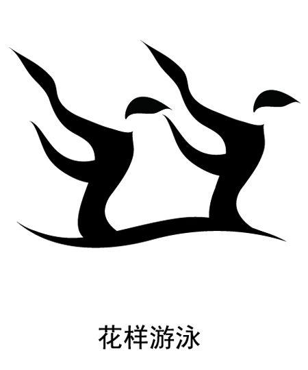 广州亚运会项目介绍——花样游泳