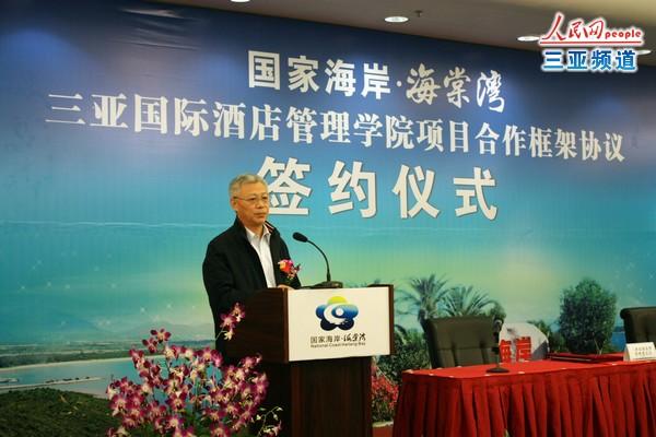 酒店管理学院将落户海棠湾 已签订框架协议