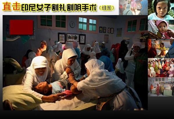吃情敌心脏_印尼女孩割礼割阴视频-印尼女结婚_女子割礼割阴手术视频 ...
