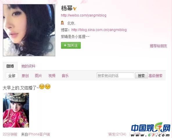 冯绍峰,杨幂在新浪微博上经常说的