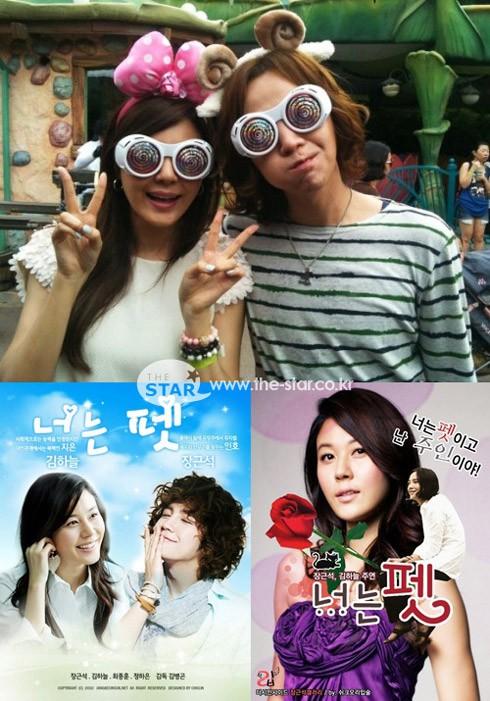 照片中的金荷娜和张根硕戴着夸张的眼镜和可爱的发卡,吸引了人们的