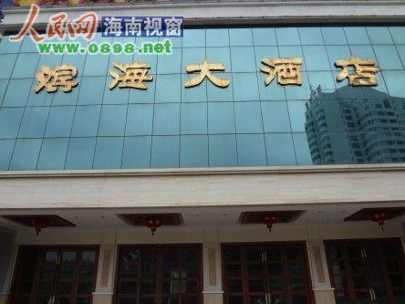海南滨海大酒店停业达两年 负责人称正在装修[图]