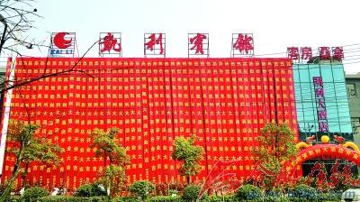 安徽郎溪一酒店开业悬挂多个政府部门祝贺条幅(图)