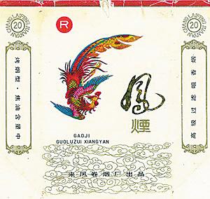 中国民间收藏:风云烟标史_艺术与收藏_琼台人文 ...