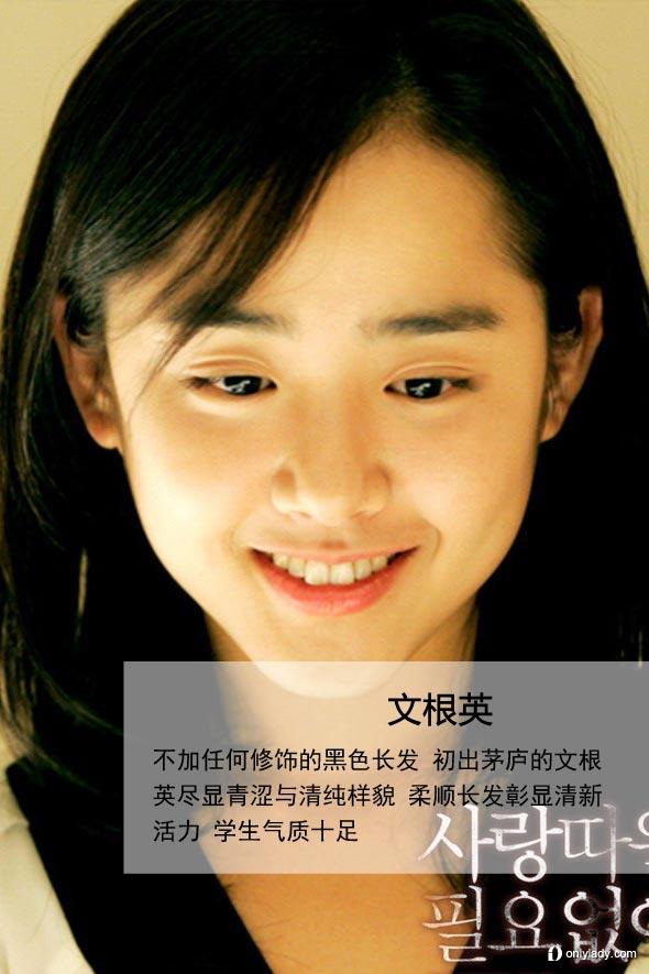 有着一张清纯可爱娃娃脸的文根英随着年龄的增长,从韩国国民妹妹晋升