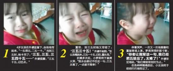 小萝莉操逼_九九乘法表逼哭小萝莉 全世界只有中国孩子背这东西?