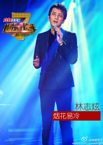 我是歌手林志炫《烟花易冷》惊艳网友 陈明遭淘汰