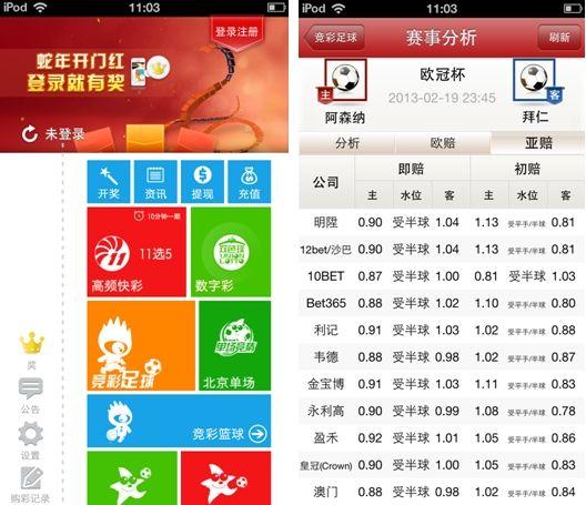 限时免费!苹果app新浪彩票pro 图表比分一应俱全