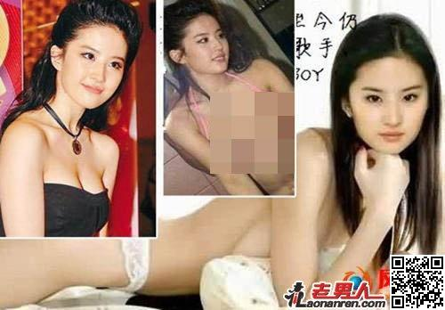 刘亦菲韩雪蔡依林容祖儿 女星惨遭PS艳照坑害