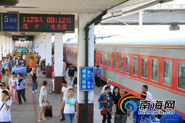 海口哈尔滨火车