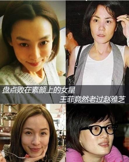 王菲老过赵雅芝 周迅孙俪女星素颜像女鬼【组图】