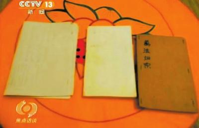 """王林/实际上,这样一本""""万法归宗""""并不是什么罕见的秘笈,只不过是..."""