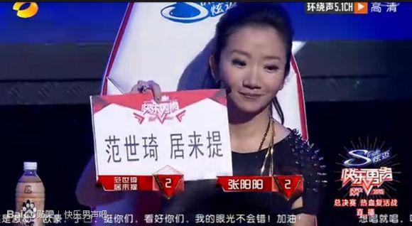 2013快乐男声6进5强预测 5强排名 华晨宇白举纲继承张阳阳高清图片