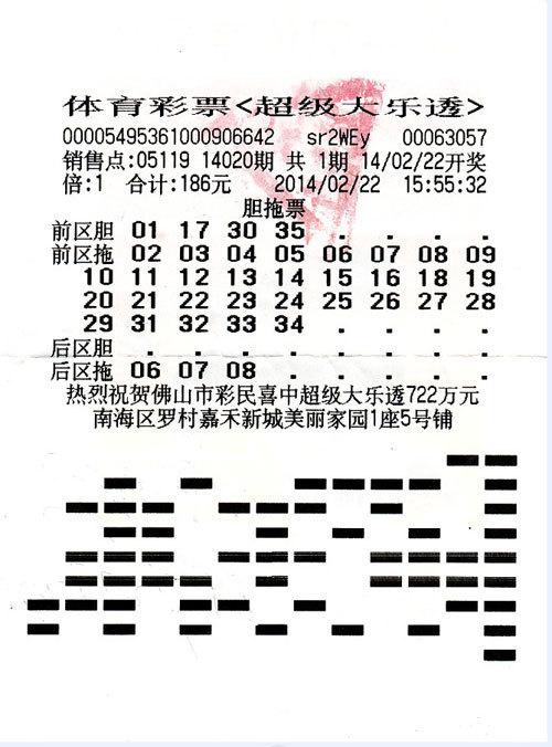 胆拖成中奖利器 广东大乐透1000万得主现身(图)