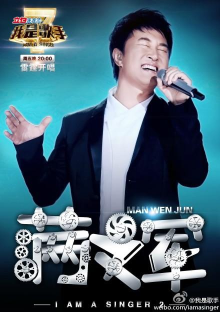 《我是歌手》第二季终极悬念:张宇最后出局焉知非福?