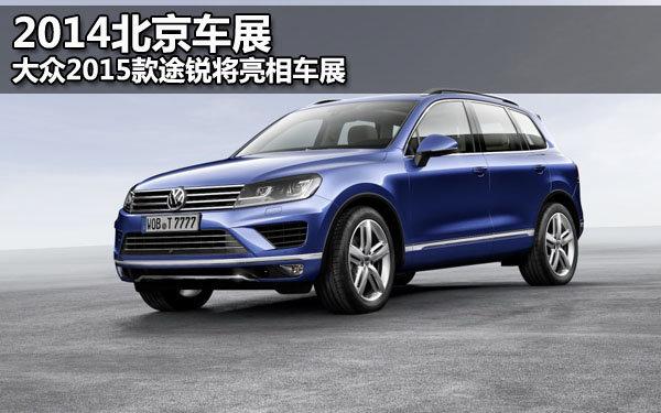 大众的第二代途锐上市以来其销量一直稳步增长,随着汽车产业更新速度的加快,对于这款已经上市3年的车型来说,势必会缺少了一些激情,最近大众宣布其2015款途锐将会在即将举行的北京车展上首次亮相。目前新款途锐的车型图已经出现,让我们一起来看一下新款途锐都有哪些变化。
