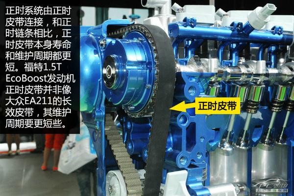 5t ecoboost发动机正时皮带并非像大众ea211长效皮带,其维护周期要更