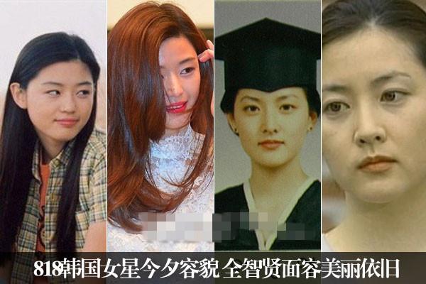 韩国顶级女神容颜退化史:全智贤婴儿肥宋慧乔素颜美