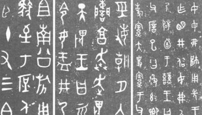 作文素材:中国汉字的演变过程_时事论据_作文素材