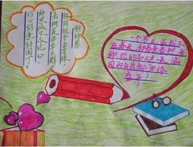 【小学生教师节手抄报9篇】-第4页 画画大全图片