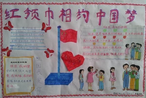 关于红领巾相约中国梦手抄报资料大全