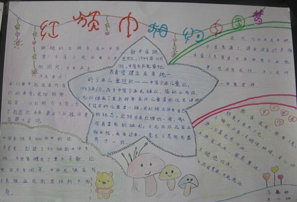 小学生关于红领巾相约中国梦手抄报资料大全