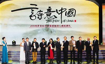 南海风云主题曲曲谱-5日八时,2015两岸音乐诗会暨桂冠诗人颁奖典礼在省歌舞剧院举行.