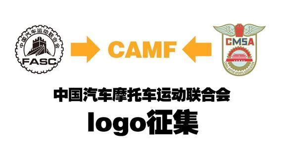 中国汽车摩托车运动联合会标志设计征集公告_体育快讯