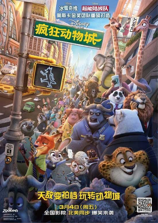 《疯狂动物城》海报   搜狐娱乐讯(森月/文)在近几个礼拜火爆全球的狐狸和兔子要来了你知道吗?由迪士尼影业出品、迪士尼动画工作室制作、中影/华夏全国发行的《疯狂动物城》(Zootopia) 即将3月4日(周五)登陆全国影院,与北美同步上映。影片由《冰雪奇缘》、《超能陆战队》金牌主创倾力打造,讲述兔朱迪和狐尼克这两位性格相左的天敌阴差阳错成为拍档,一同踏上冒险旅程,破解惊天悬案的故事。在之前仅仅是放出了一小段预告片,就在社交媒体上引起了疯狂转发,急性子的兔朱迪遭遇慢吞吞的树懒公务员,后者一个笑话就讲到天黑