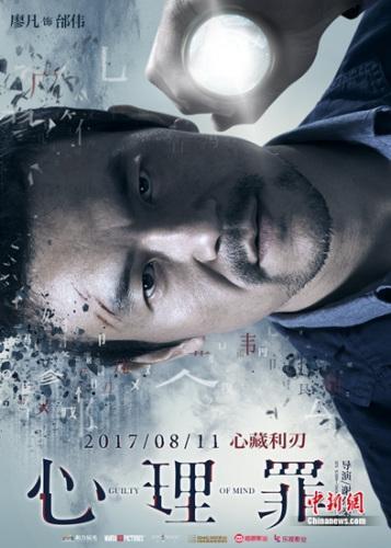 电影《心理罪》曝角色海报 李易峰饰犯罪心理学天才