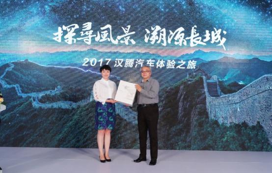 汉腾汽车有限公司品牌公关部部长贾永宁向中国长城学会捐赠无人机