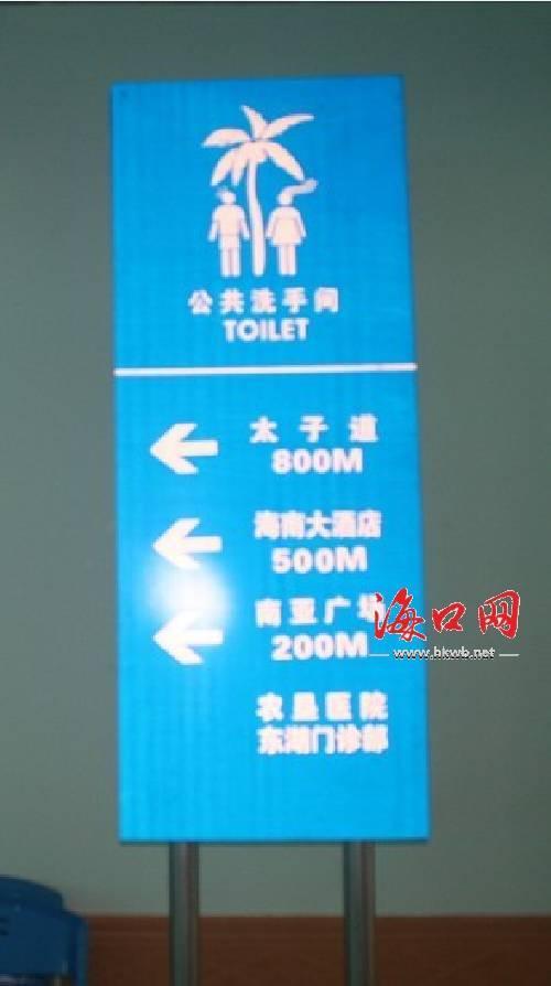 设计方案》的要求,统一设置醒目标志和指示牌,并列入海口市公厕地图