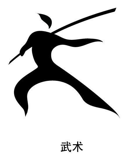广州亚运会项目介绍——武术